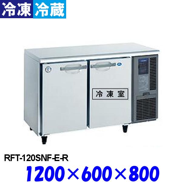 ホシザキ コールドテーブル 冷凍冷蔵庫 RFT-120SNG-R インバーター制御 横型 受注生産品
