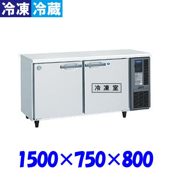 ホシザキ コールドテーブル 冷凍冷蔵庫 RFT-150SDF-E-R インバーター制御 右ユニット仕様