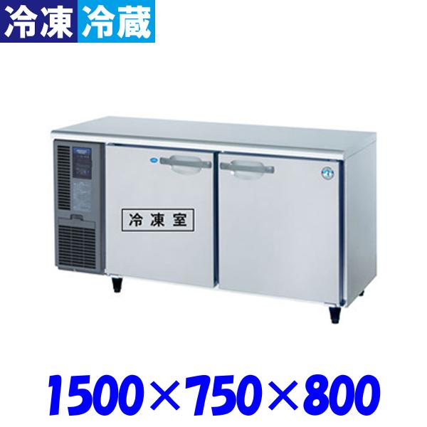 ホシザキ コールドテーブル 冷凍冷蔵庫 RFT-150SDG インバーター制御