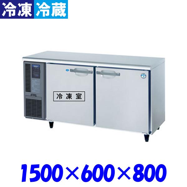 ホシザキ コールドテーブル 冷凍冷蔵庫 RFT-150SNG インバーター制御