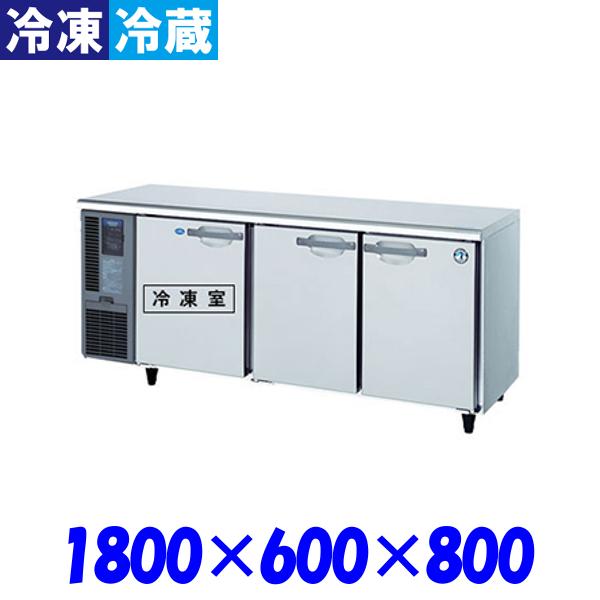 ホシザキ コールドテーブル 冷凍冷蔵庫 RFT-180SNF-E インバーター制御 テーブル形