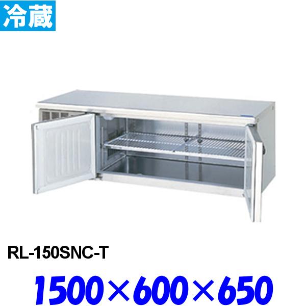 ホシザキ コールドテーブル 冷蔵庫 RL-150SNC-T