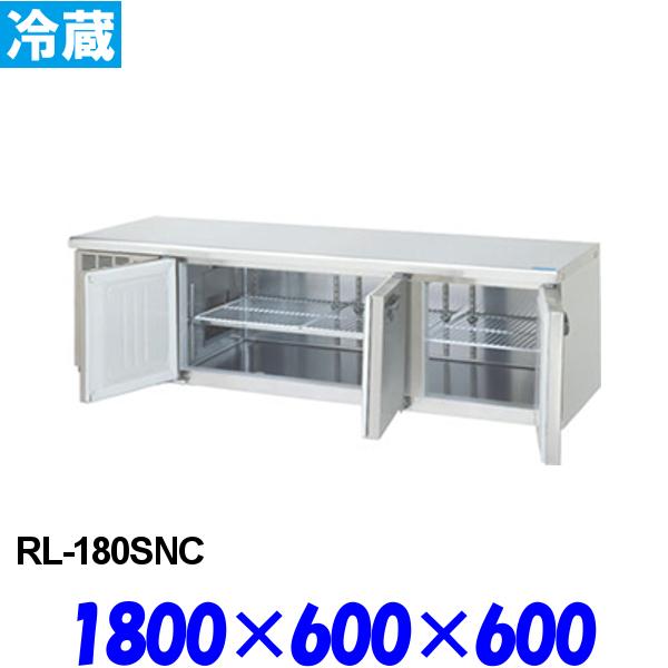 ホシザキ コールドテーブル 冷蔵庫 RL-180SNC