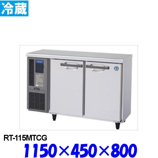 ホシザキ コールドテーブル 冷蔵庫 RT-115MTCG テーブル形 内装カラー鋼板仕様