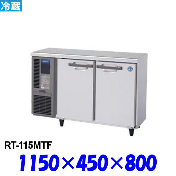 ホシザキ コールドテーブル 冷蔵庫 RT-115MTF テーブル形 内装カラー鋼板仕様