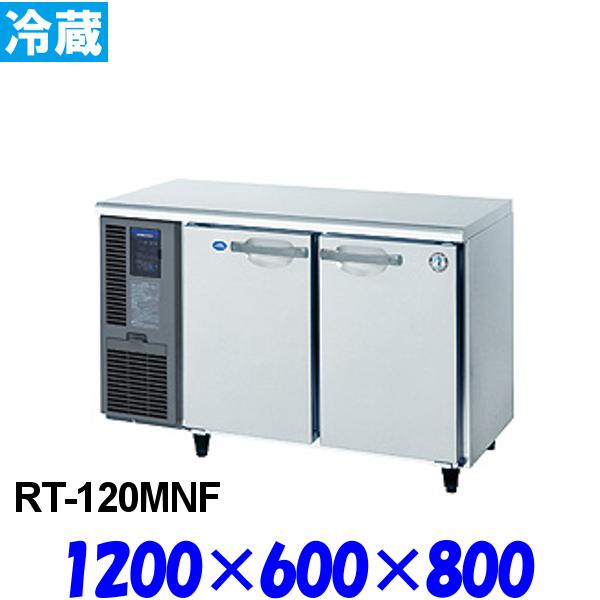 ホシザキ コールドテーブル 冷蔵庫 RT-120MNF