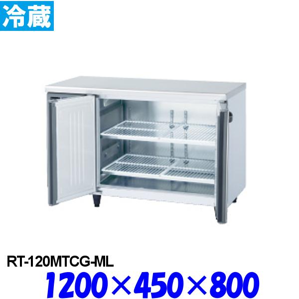 ホシザキ 冷蔵庫 コールドテーブル 冷蔵庫 ホシザキ RT-120MTCG-ML 受注生産品, 名寄市:9cd95da2 --- officewill.xsrv.jp