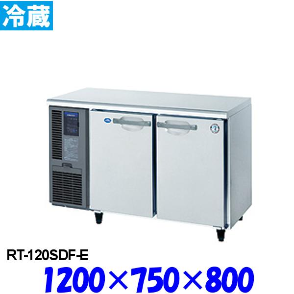 ホシザキ コールドテーブル 冷蔵庫 RT-120SDG