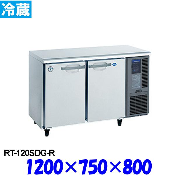 ホシザキ コールドテーブル 冷蔵庫 RT-120SDG-ML インバーター制御 ワイドスルー