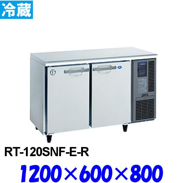 ホシザキ コールドテーブル 冷蔵庫 RT-120SNF-E-R インバーター制御 内装ステンレス仕様 右ユニット仕様