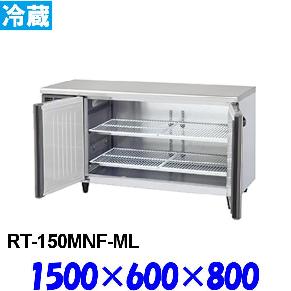 ホシザキ コールドテーブル 冷蔵庫 RT-150MNF-ML 受注生産品