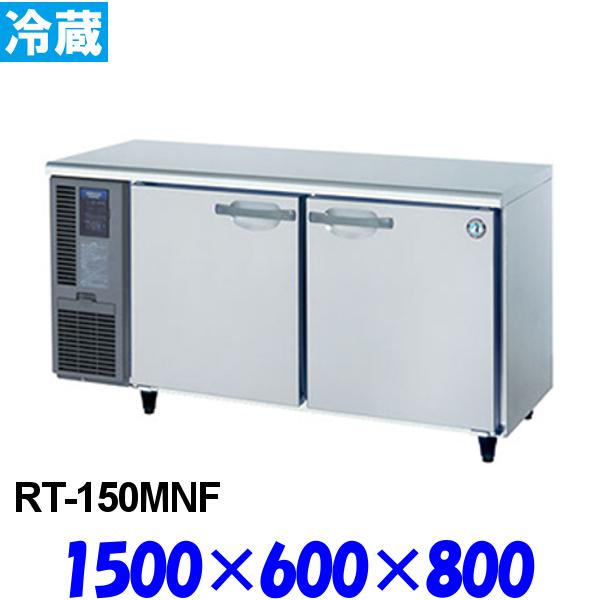 ホシザキ コールドテーブル 冷蔵庫 RT-150MNF