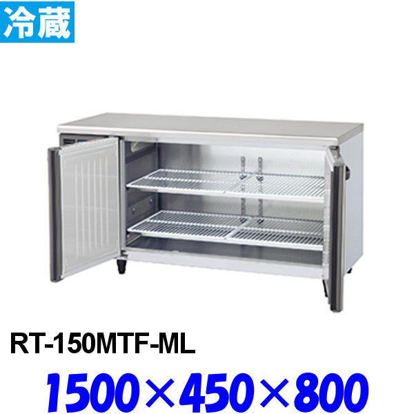 ホシザキ コールドテーブル 冷蔵庫 RT-150MTF-ML 受注生産品