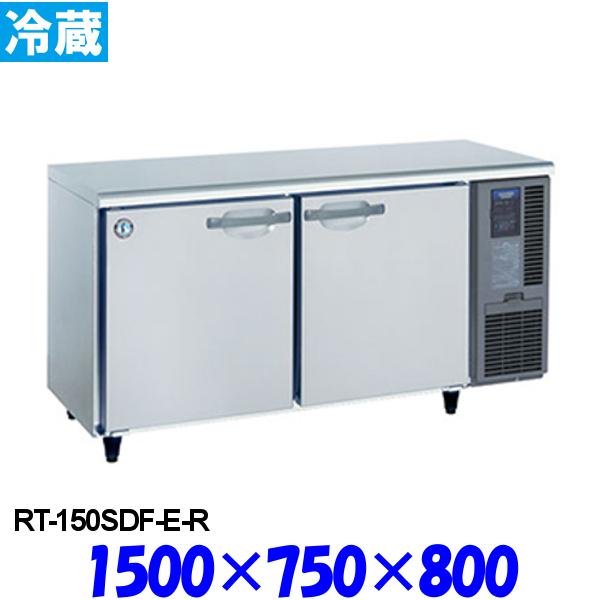ホシザキ コールドテーブル 冷蔵庫 RT-150SDF-E-R インバーター制御 内装ステンレス仕様 右ユニット仕様