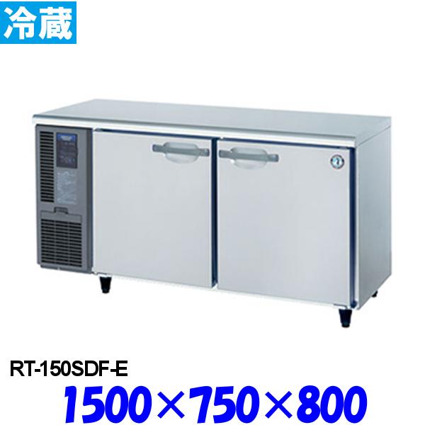 ホシザキ コールドテーブル 冷蔵庫 RT-150SDF-E インバーター制御 内装ステンレス仕様
