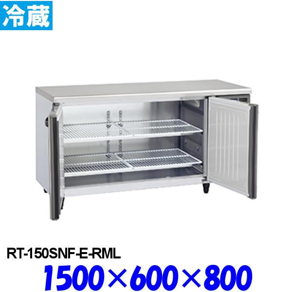 ホシザキ コールドテーブル 冷蔵庫 RT-150SNF-E-RML インバーター制御 ワイドスルー 右ユニット仕様