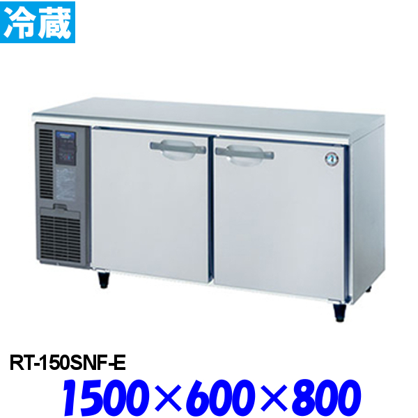 ホシザキ コールドテーブル 冷蔵庫 RT-150SNF-E インバーター制御 内装ステンレス仕様