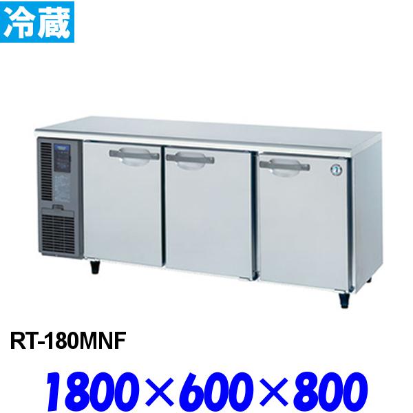 ホシザキ コールドテーブル 冷蔵庫 RT-180MNF 内装カラー鋼板仕様