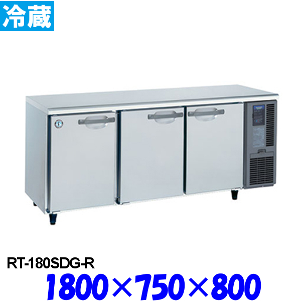 ホシザキ コールドテーブル 冷蔵庫 RT-180SDG-R 内装ステンレス仕様 右ユニット仕様