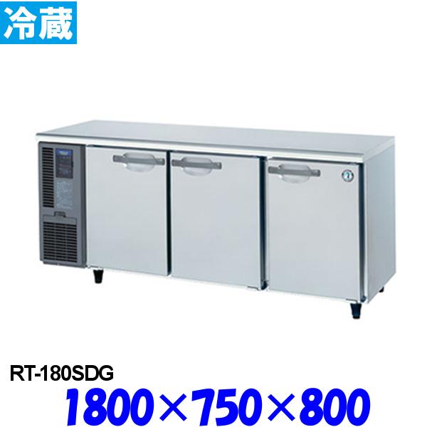ホシザキ コールドテーブル 冷蔵庫 RT-180SDG インバーター制御 内装ステンレス仕様