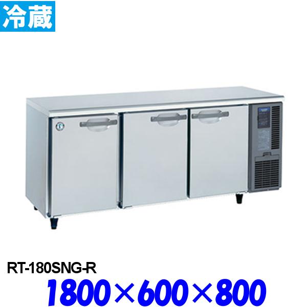ホシザキ コールドテーブル 冷蔵庫 RT-180SNG-R インバーター制御 内装ステンレス仕様 右ユニット仕様 受注生産