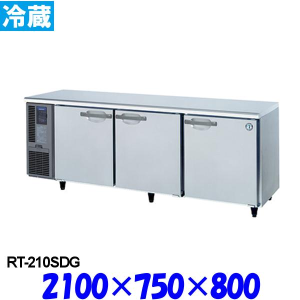 ホシザキ コールドテーブル 冷蔵庫 RT-210SDG インバーター制御 内装ステンレス仕様