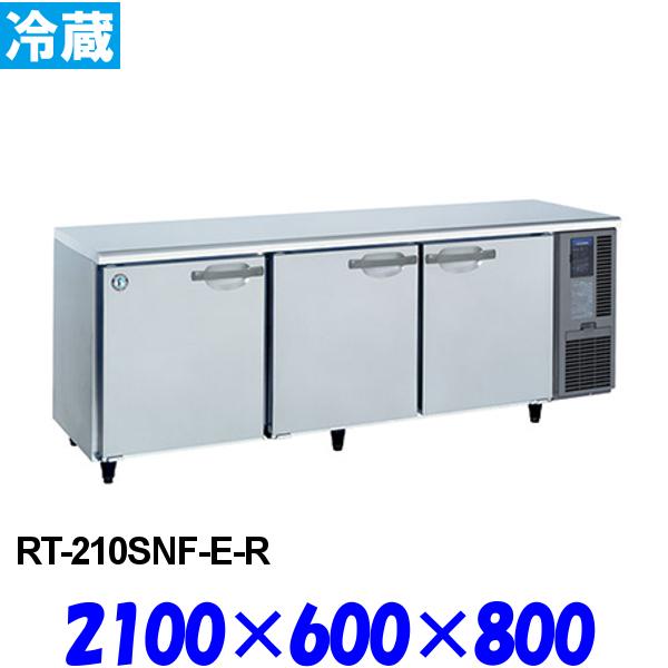 ホシザキ コールドテーブル 冷蔵庫 RT-210SNF-E-R インバーター制御 ワイドスルー 右ユニット仕様