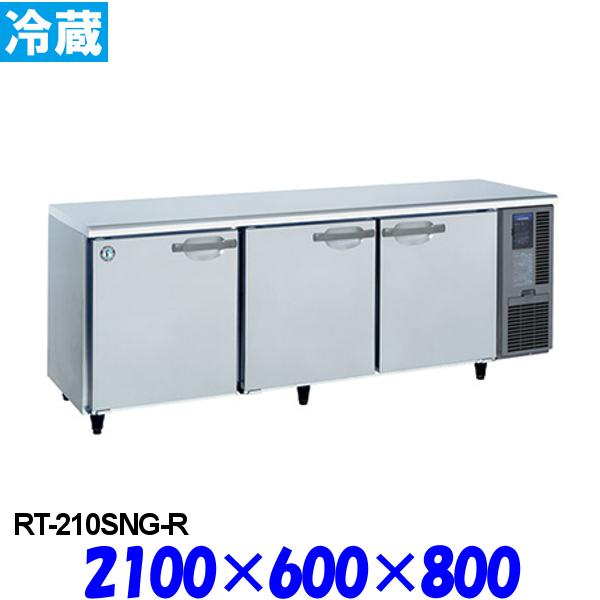 ホシザキ コールドテーブル 冷蔵庫 RT-210SNG-R インバーター制御 ワイドスルー 右ユニット仕様