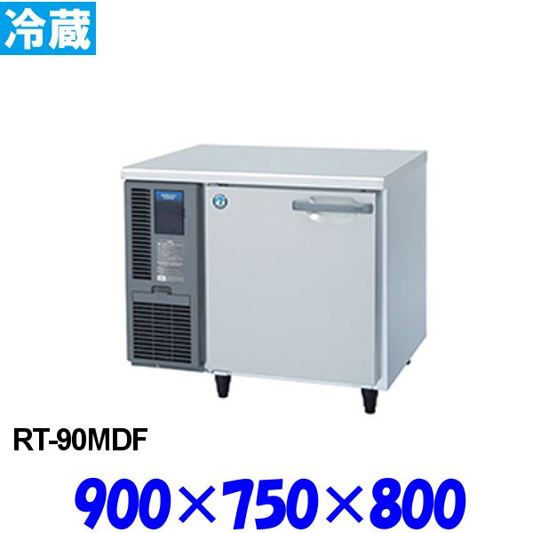 ホシザキ コールドテーブル 冷蔵庫 RT-90MDF