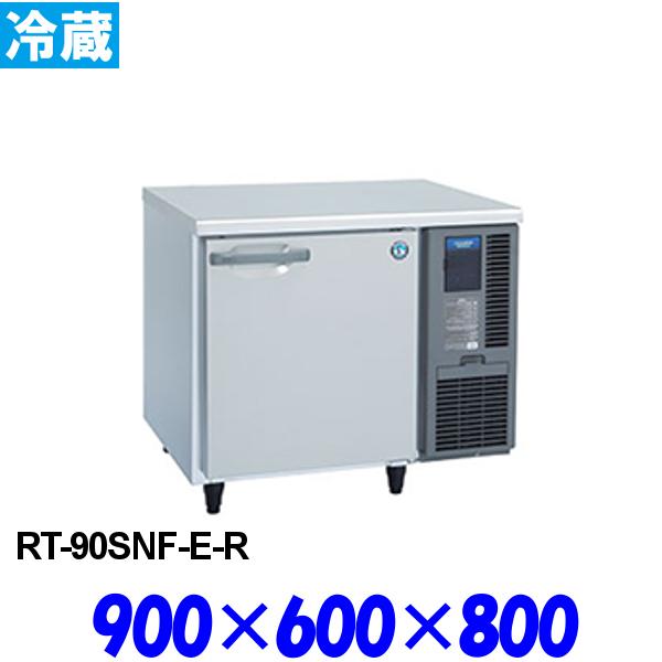 ホシザキ コールドテーブル RT-90SNG-R 冷蔵庫 インバーター制御 内装ステンレス仕様