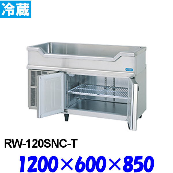 ホシザキ コールドテーブル 冷蔵庫 RW-120SNC-T 舟形シンク付