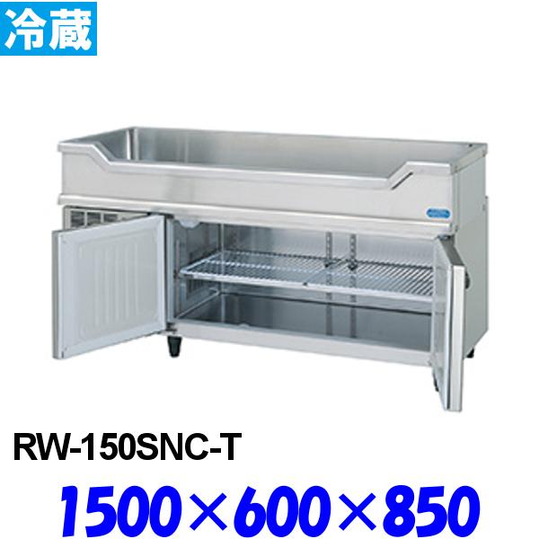 ホシザキ コールドテーブル 冷蔵庫 RW-150SNC-T 舟形シンク付