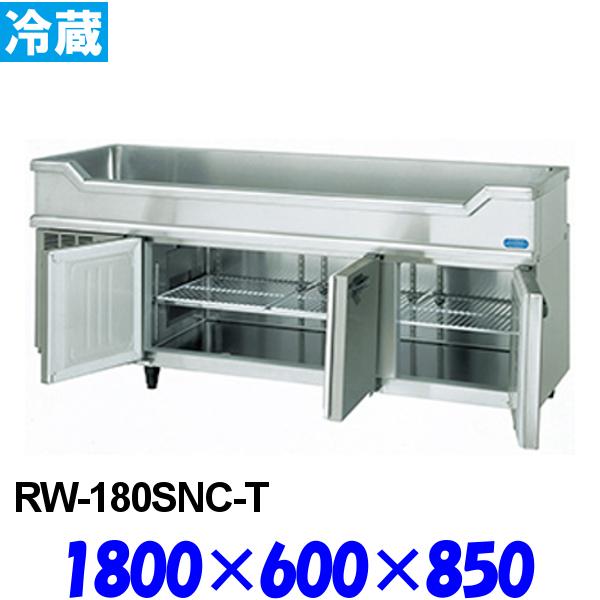 ホシザキ コールドテーブル 冷蔵庫 RW-180SNC-T 舟形シンク付