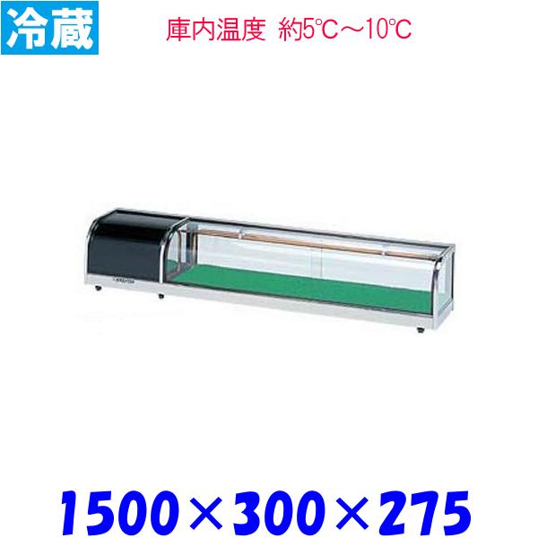 OHO 大穂製作所 ネタケース OH丸型-Sa-1500L 冷蔵ショーケース