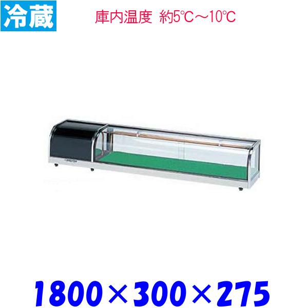 OHO 大穂製作所 ネタケース OH丸型-Sa-1800L 冷蔵ショーケース