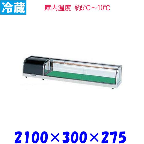 OHO 大穂製作所 ネタケース OH丸型-Sa-2100L 冷蔵ショーケース