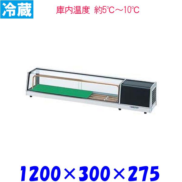 OHO 大穂製作所 ネタケース OH角型-Sa-1200R 冷蔵ショーケース