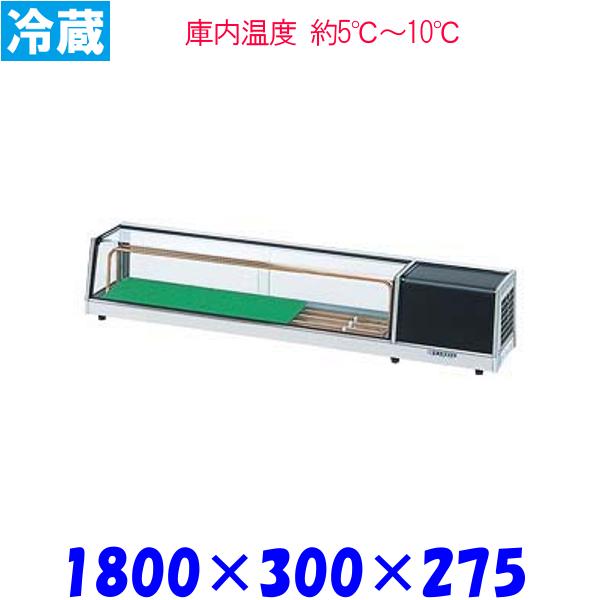 OHO 大穂製作所 ネタケース OH丸型-Sa-1800R 冷蔵ショーケース