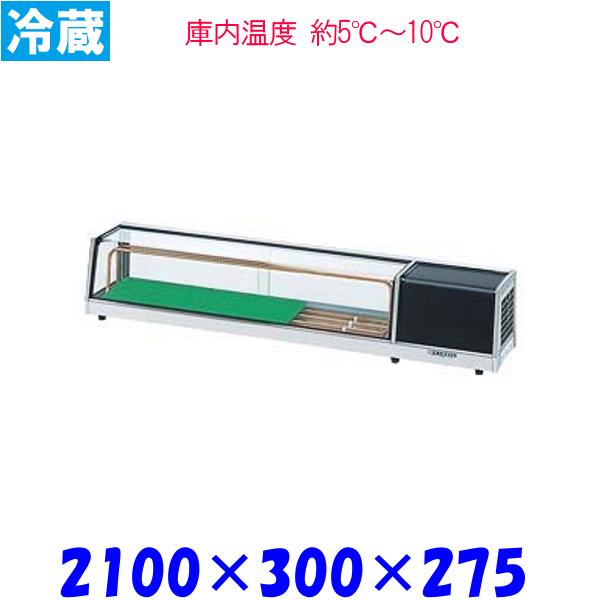 OHO 大穂製作所 ネタケース OH角型-Sa-2100R 冷蔵ショーケース
