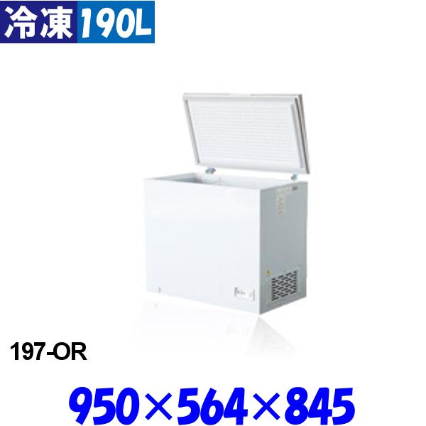 シェルパ 冷凍ストッカー 197-OR 190L 冷凍庫 業務用