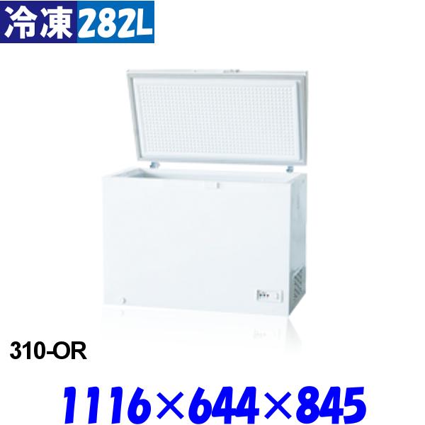 シェルパ 冷凍ストッカー 310-OR 282L 冷凍庫 業務用