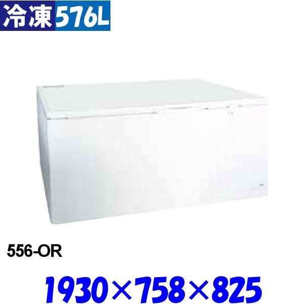 シェルパ 冷凍ストッカー 556-OR 576L 冷凍庫 業務用