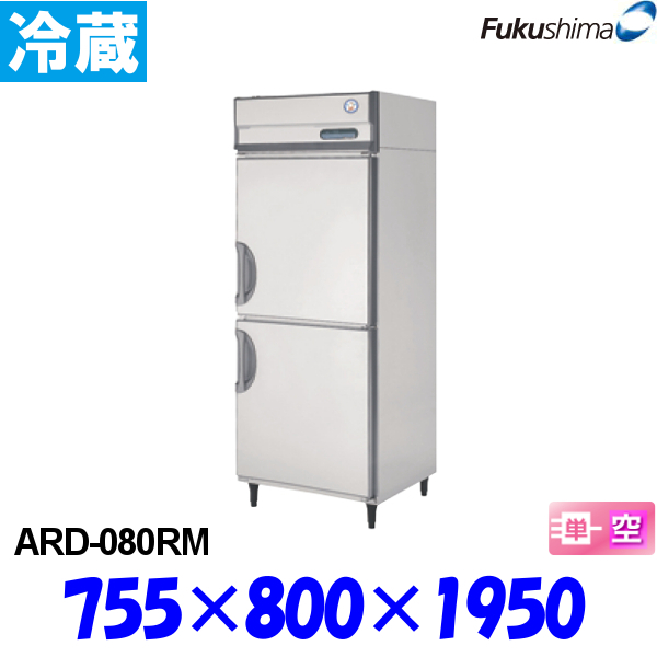 フクシマ 冷蔵庫 ARD-080RM Aシリーズ 縦型 福島工業