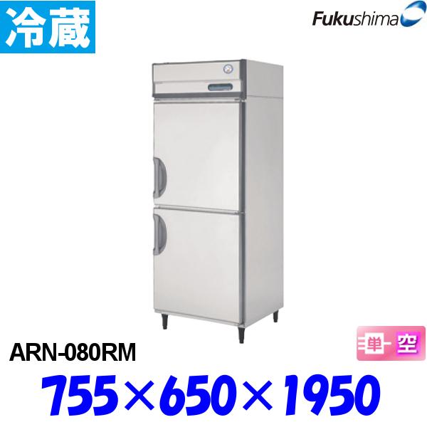 フクシマ 冷蔵庫 ARN-080RM Aシリーズ 縦型 福島工業