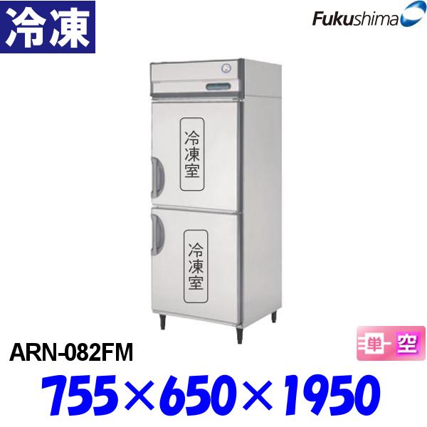 フクシマ 冷凍庫 ARN-082FM Aシリーズ 縦型 福島工業