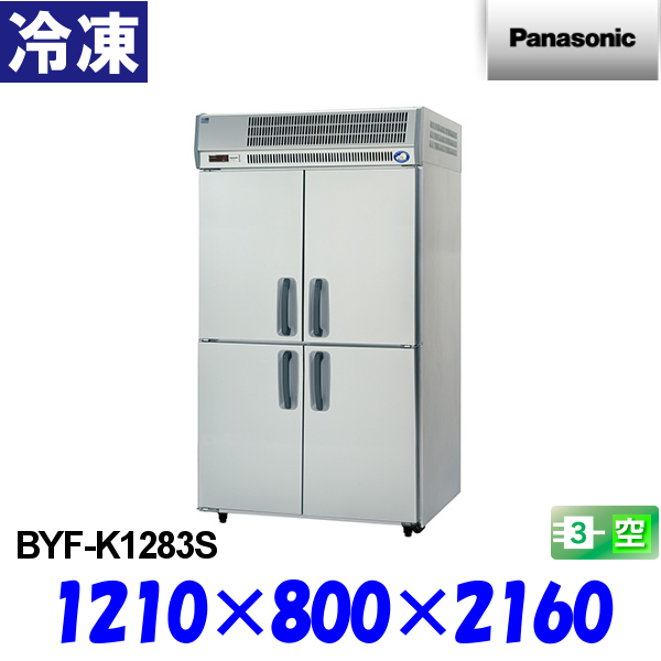 パナソニック 縦型 冷凍庫 BYF-K1283S Big蔵 Panasonic