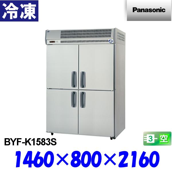 パナソニック 縦型 冷凍庫 BYF-K1583S Big蔵 Panasonic