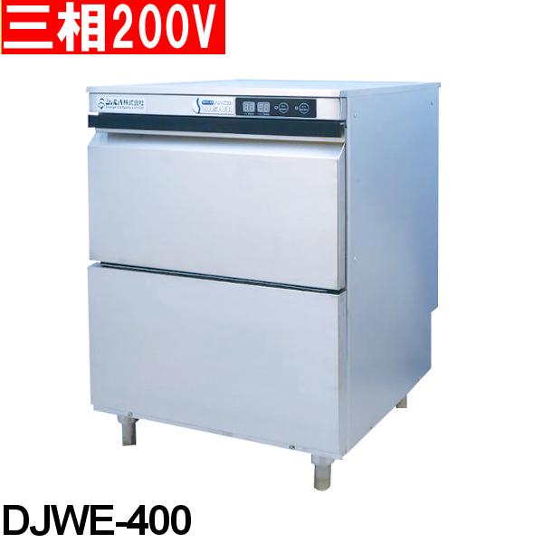 シェルパ 業務用 食器洗浄機 DJWE-400 アンダーカウンタータイプ 三相200V