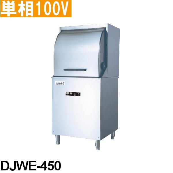 シェルパ 業務用 食器洗浄機 DJWE-450 コンパクト ドア タイプ 単相100V