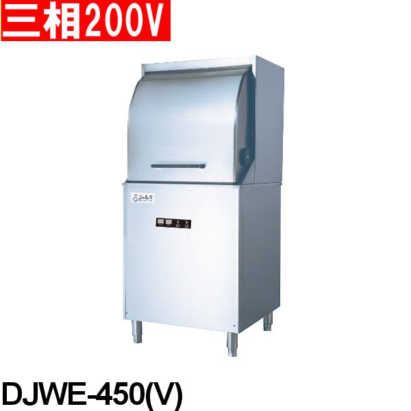 シェルパ 業務用 食器洗浄機 DJWE-450 コンパクト ドア タイプ 三相200V